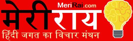 मेरी राय   हिंदी जगत का विचार मंथन