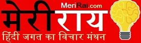 मेरी राय | हिंदी जगत का विचार मंथन